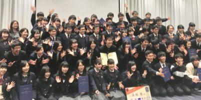 高校生ビジネスプラングランプリベスト100南近畿地区