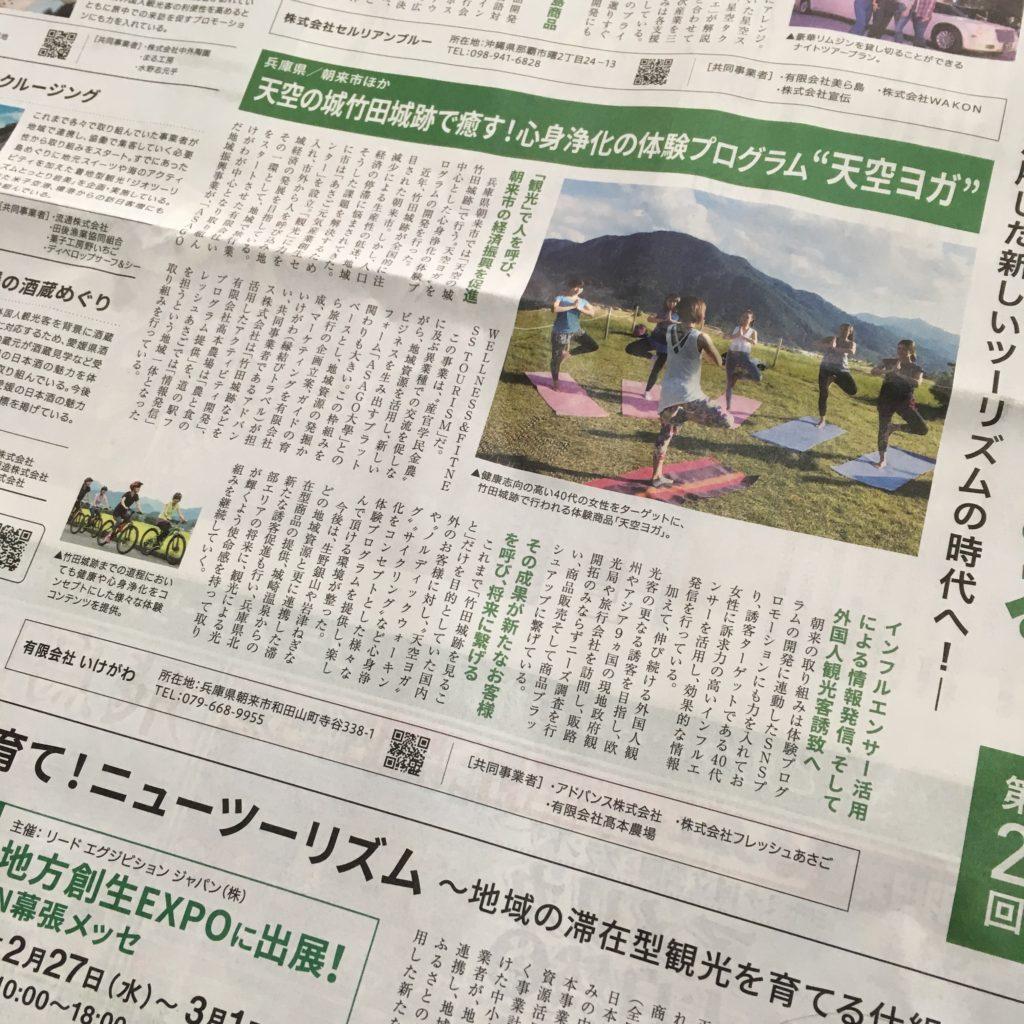 日経新聞「縁結びトラベル」