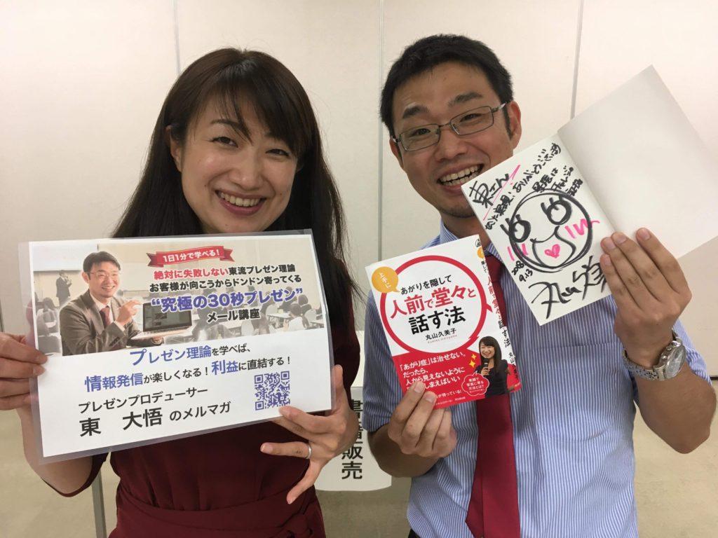 丸山久美子さんのブログ
