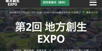 地方創生EXPO2019