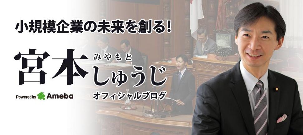 宮本周司先輩(参議院選挙比例投票用紙)