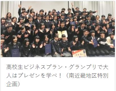 高校生ビジネスプラン・グランプリ南近畿地区発表会2019