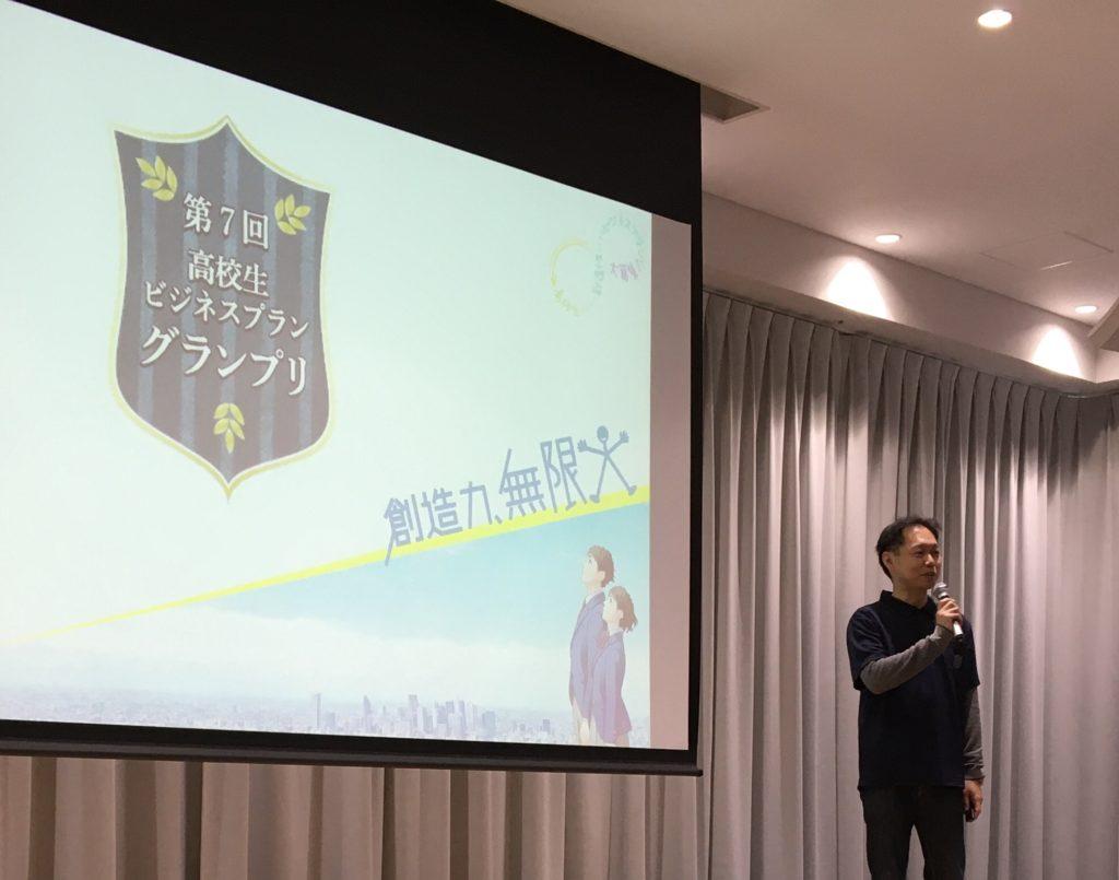 日本政策金融公庫大阪創業センター所長