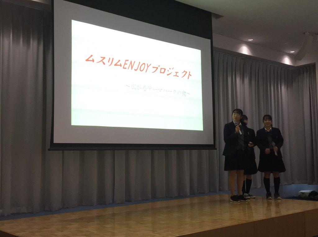 豊中高等学校ENJOYパーク