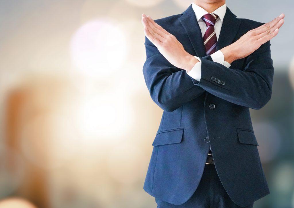 中小企業119注意事項について